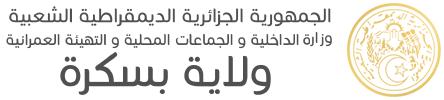 الموقع الرسمي لولاية بسكرة