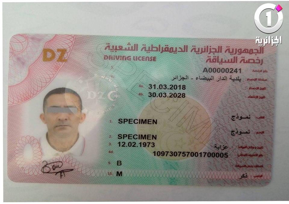 رخصة السياقة البيومترية