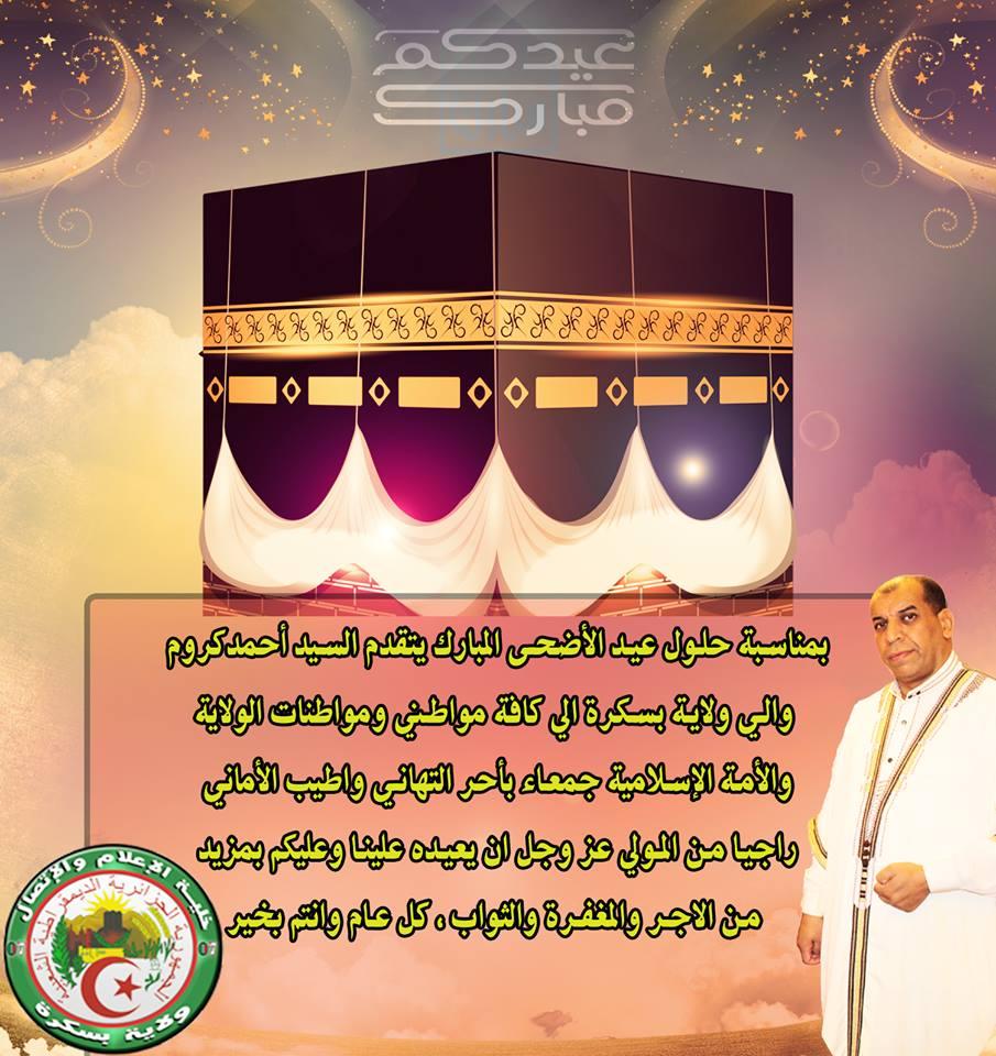 تهاني عيد الأضحى المبارك