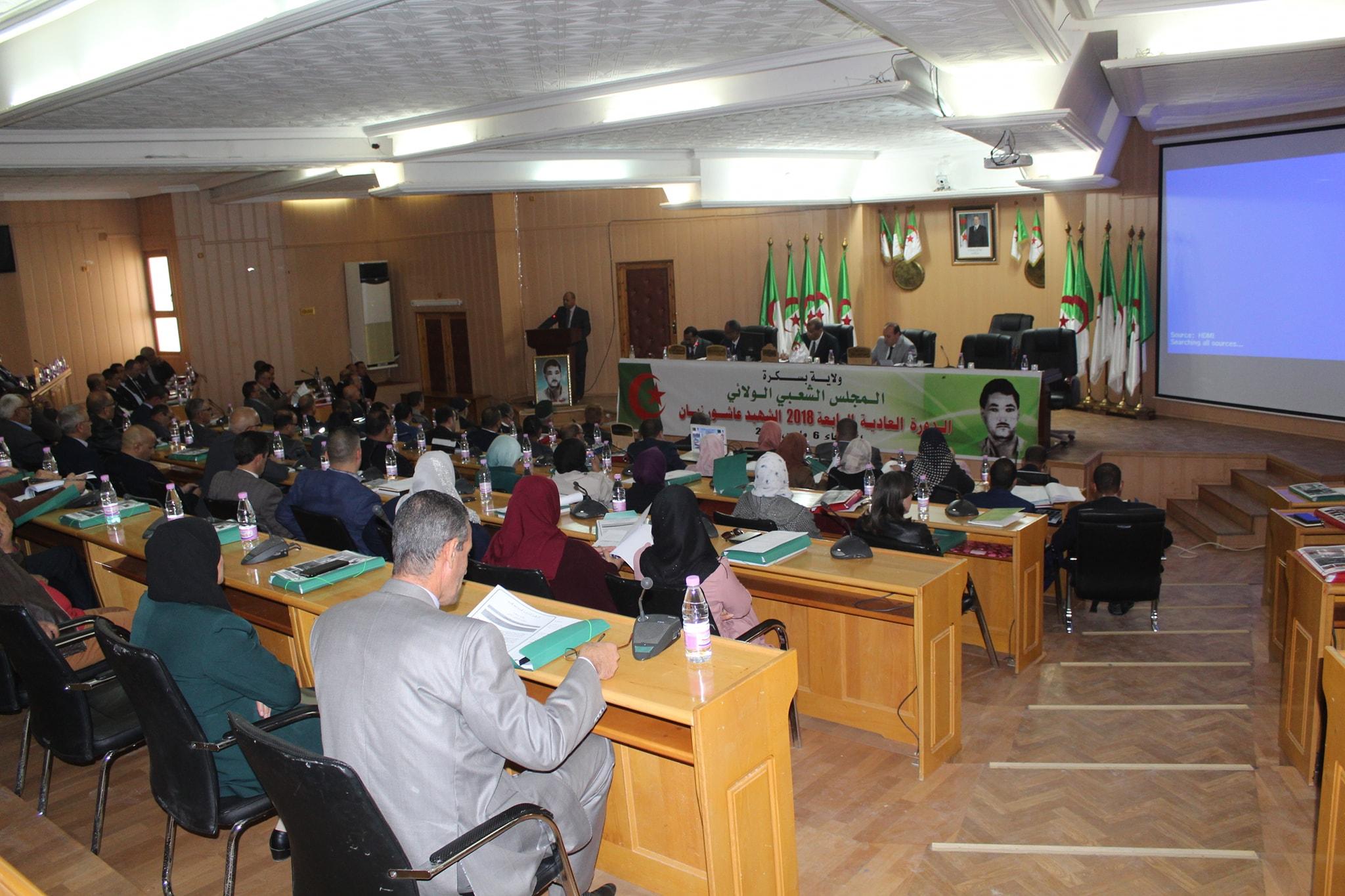 الدورة العــادية الرابـعة المجلس الشعبي الولائي بسكـرة لسـنة 2018